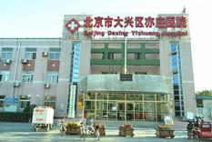 亦庄医院项目