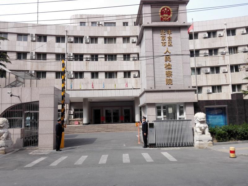 北京市丰台区人民检查院项目